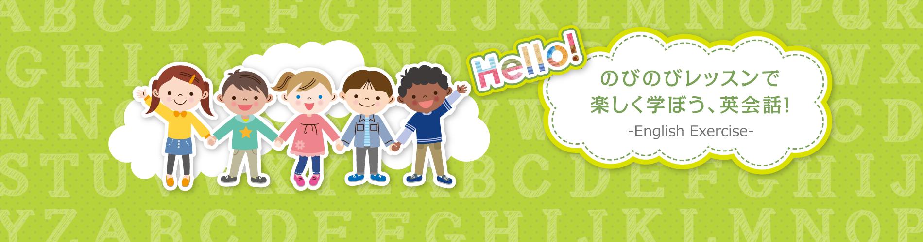 楽しく学ぼう、英会話!